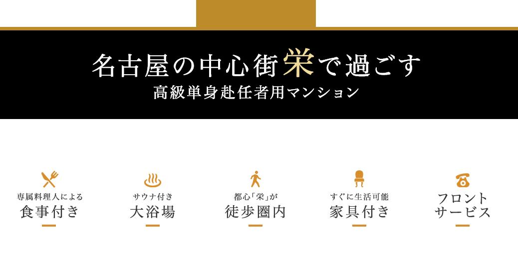 名古屋の中心街栄で過ごす